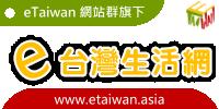 e台灣生活網/e台灣廣告網