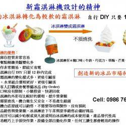 Ice_Cream_11