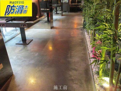 405-台北火鍋餐廳用餐處粉光水泥地面止滑防滑施工工程 (7)-1