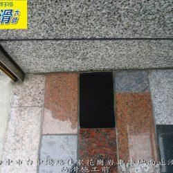 12花崗石碎片拼貼地面專用防滑劑 (3)-1