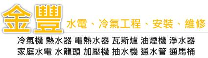 logo-jy.taiwanb2b