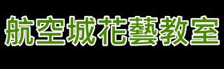 logo-aerocity