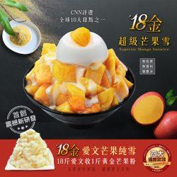 18金超級芒果雪