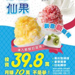 A4冰封仙果DM-11