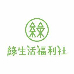 綠生活福利社