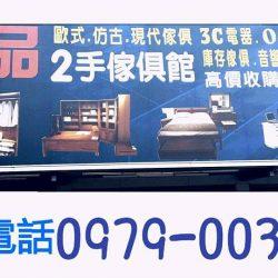 宏品二手傢俱 0979003999