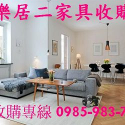 台中二手家具買賣收購 0985983777