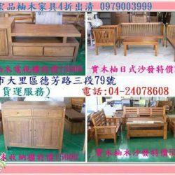 -柚木家具