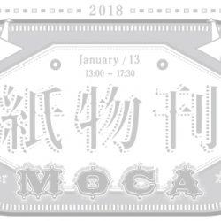 MOCA-紙刊物-臉書活動頁面