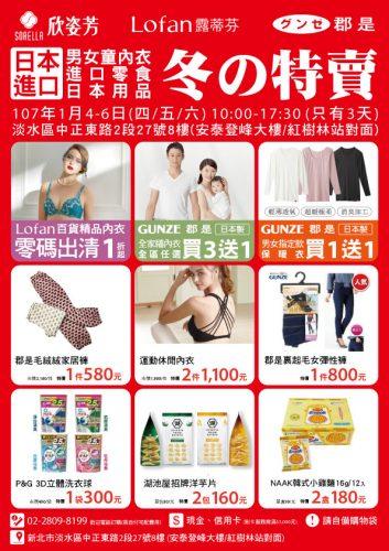 Gunze_2017JAN社販DM(網路版)