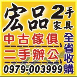 台中二手家具買賣推薦 0979003999