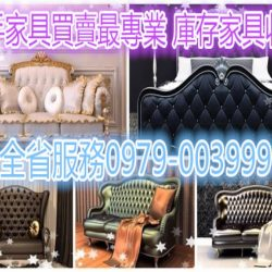 2手沙發 0979003999