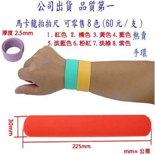 工廠直營手環,矽膠手環,廣告手環,運動手環,