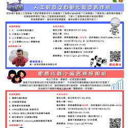 107協會課程資訊01