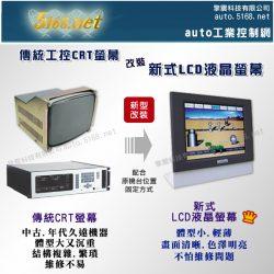 傳統CRT 換LCD 液晶螢幕