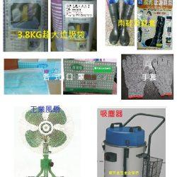 .掃具.清潔桶.個人裝備.風扇及吸塵器,多種類工具歡迎line洽詢!