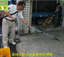 1040 公司騎樓水磨石地面止滑防滑施工工程 - 相片 (8)