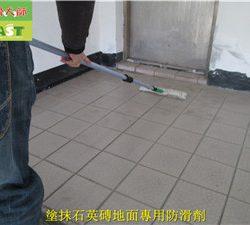 1100 學校-樓梯-石英磚地面止滑防滑施工工程 (5)