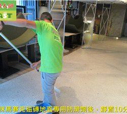 1056 餐廳室內用餐區馬賽克磁磚地面止滑防滑施工工程 - 相片 (11)