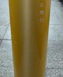 51CMx500M PVC