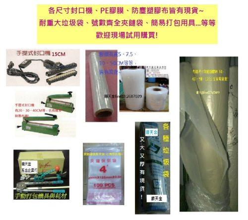 PE膠膜、防塵塑膠布皆有現貨~