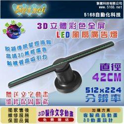 3D廣告燈