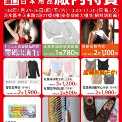GUNZE_2017JAN社販DM_20190108-01
