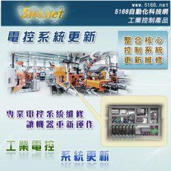 工業設備電控系統更新