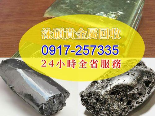 台南貴金屬回收