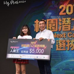 momo網路人氣王獎項,由國立屏東科技大學社會工作學系高郁雯同學奪得,可獲得momo購物網紅利金5000元。