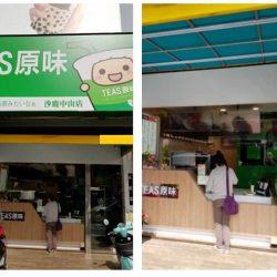 Tea's原味沙鹿中山店