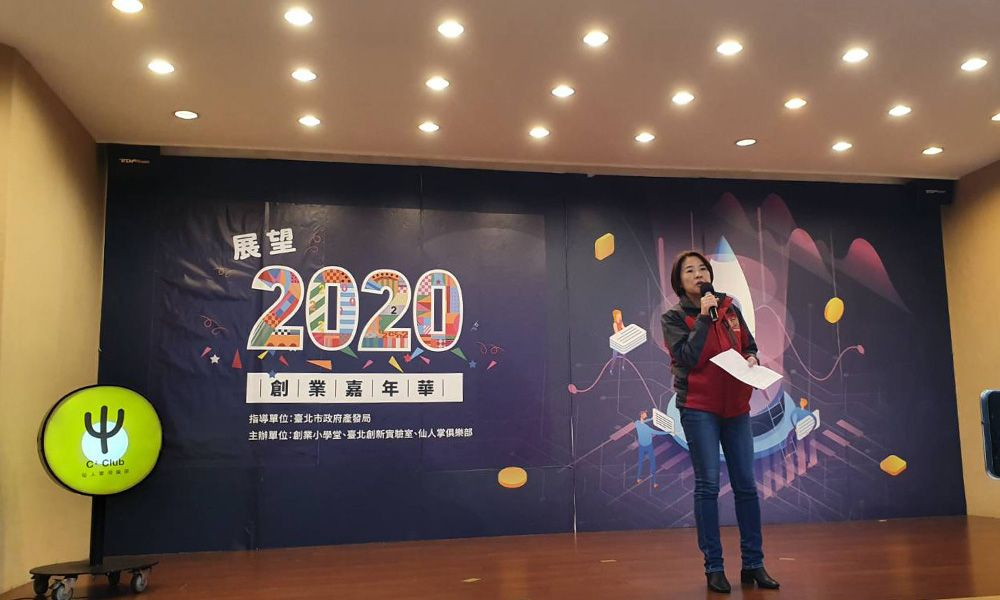 圖/台北副市長黃珊珊表示,新創是一個艱辛的道路,失敗很正常,唯有堅持下去才能等到唯一成功的機會