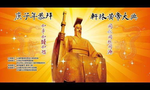 「庚子年恭拜軒轅黃帝大典」將在3月26日於桃園黃帝雷藏寺舉辦。