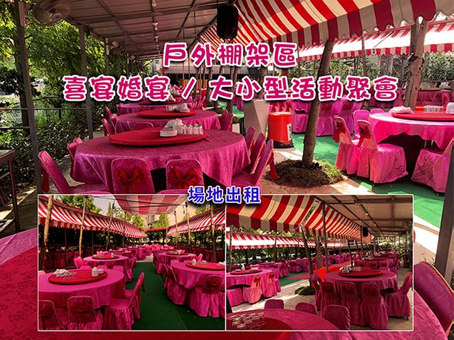 戶外棚架區/喜宴婚宴/大小型活動聚會