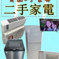 二手冰箱 0979003999