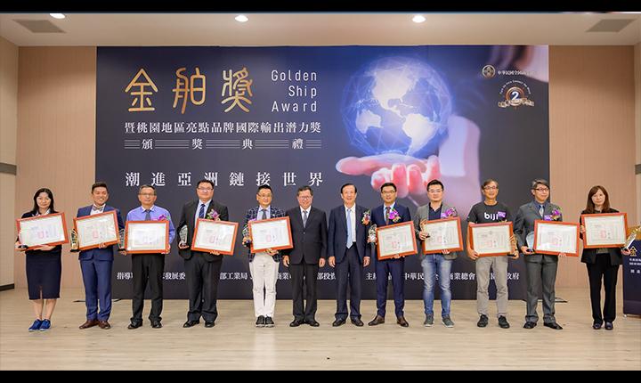 全國商業總會理事長賴正鎰(中右)及桃園市市長鄭文燦(中左)頒獎予金舶獎10家得獎企業。