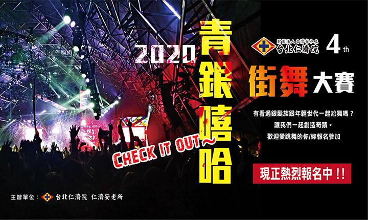 「第四屆青銀嘻哈街舞比賽」即日起開放報名,歡迎年輕及長者朋友踴躍報名參加。