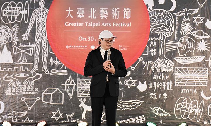 國立臺灣藝術大學陳志誠校長表示臺藝大長期累積奠基完善的學術體系,有鑑於此,造就年年精彩的、具有開創與深厚學術研究能量的藝術節。