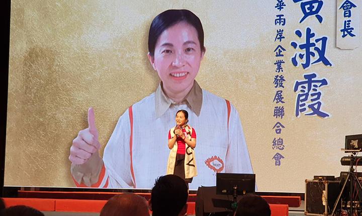 黄淑霞表示華綸獎透過邀請各界頂尖企業進行商機交流與互動,產生優質企業的正面能量與深化合作。