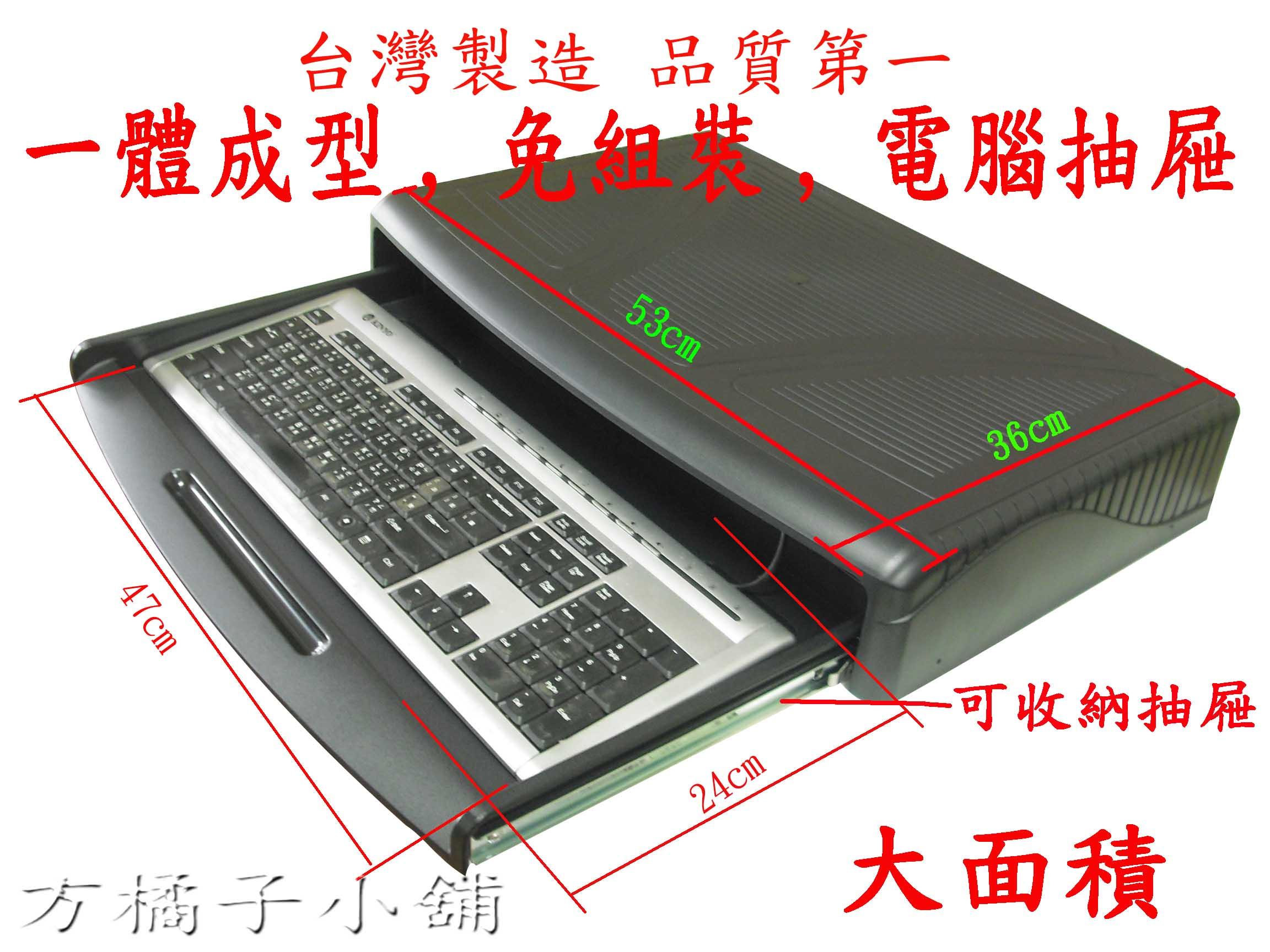 桌上型鍵盤架