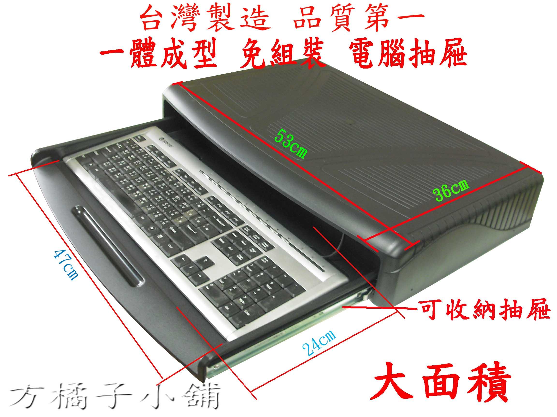 電腦鍵盤抽屜