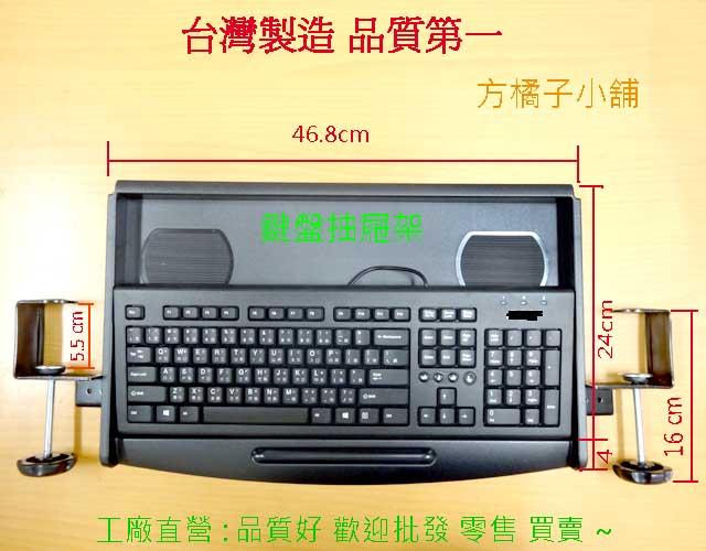 鍵盤抽屜滑軌